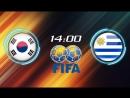 Южная Корея - Уругвай  Товарищеский матч