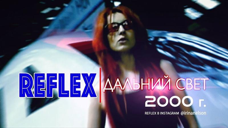 REFLEX — Дальний свет (2000 год). Премьера! Full HD Remastered Version 2019
