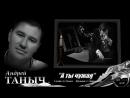 Андрей ТАНЫЧ А ты чужая NEW 2018