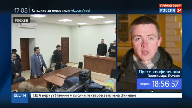 Новости на Россия 24 • Караулова получила четыре с половиной года общего режима
