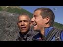 Звездное выживание с Беаром Гриллсом Барак Обама