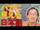 武田鉄矢 今朝の三枚おろし『バカに見える日本語』1週間まとめ