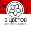 Доставка цветов СПб (Санкт-Петербург) | 5 Цветов