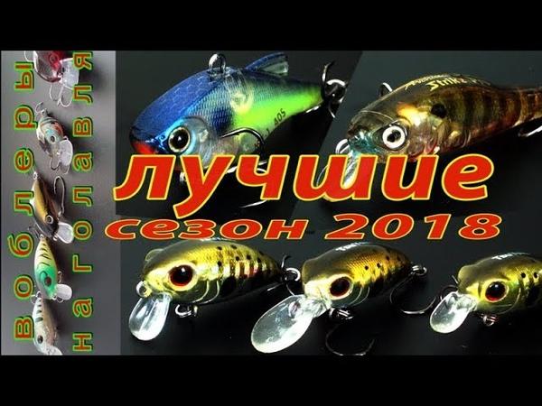 Воблеры для ловли ГОЛАВЛЯ. Рейтинг обновок, сезон 2018.