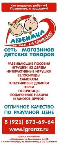 Интернет-магазины детских игрушек в Санкт-Петербурге