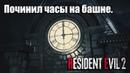Как починить часы на башне Детали электрощитка собраны За Леона Resident Evil 2 Remake 5