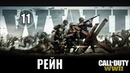 Call of Duty: WWII 11 Рейн. ФИНАЛ.