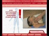 Первая доврачебная помощь при несчастных случаях (обучающее видео) [uroki-online.com]