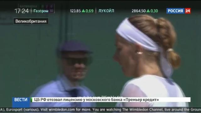 Новости на Россия 24 • Светлана Кузнецова в восьмерке сильнейших теннисного Уимблдона
