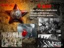 Интернациональное поздравление с Праздником 9 мая от Межгосударственного союза городов героев России
