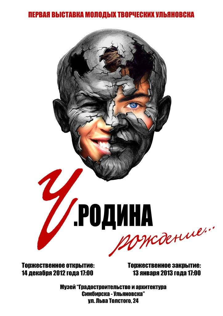 Закрытие выставки Уродина