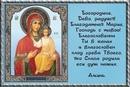 Мамины молитвы о детях