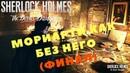 Sherlock Holmes: The Devil's Daughter - МОРИАРТИ КАК БЕЗ НЕГО(ФИНАЛ) (Прохождение игры) 17