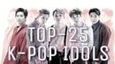 [ТОП-25 К-ПОП АЙДОЛОВ|●|СОВПАДАЮТ ЛИ У НАС БИАСЫ?|●|TOP-25 K-POP IDOLS]