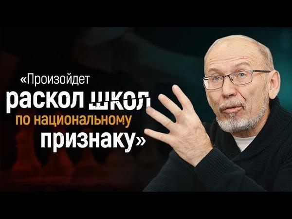 Дамир Исхаков Какие угрозы скрывают в себе последние поправки в школьном образовании