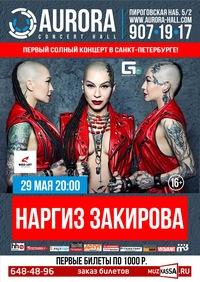 Наргиз Закирова - 29 мая * AURORA CONCERT HALL