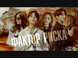 Фактор риска (Fanfic-trailer) [Jungkook] [Jimin] || СКОРО || SOON ||