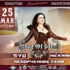 """ROSE OF STEEL"": 25 мая"
