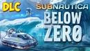 Subnautica BELOW ZERO - НОВОЕ ДЛС ЧТО В НЕМ БУДЕТ