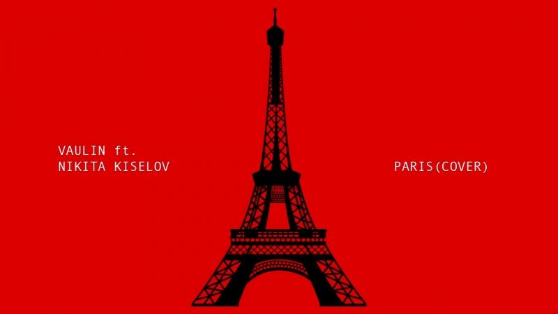 Vaulin ft. Никита Киселев - Париж