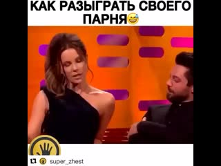 Как разыграть своего парня