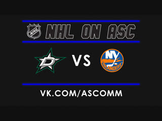NHL | Stars VS Islanders