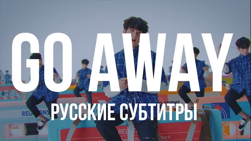 YONG JUN HYUNG - Go Away [рус.саб]
