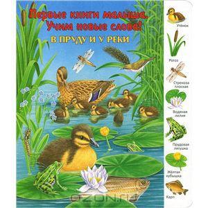 «В пруду и у реки» с илл. Боба Бамптона