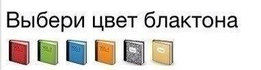 Выбери цвет блокнота | Спамы для вк(выбери смайлик) | ВКонтакте