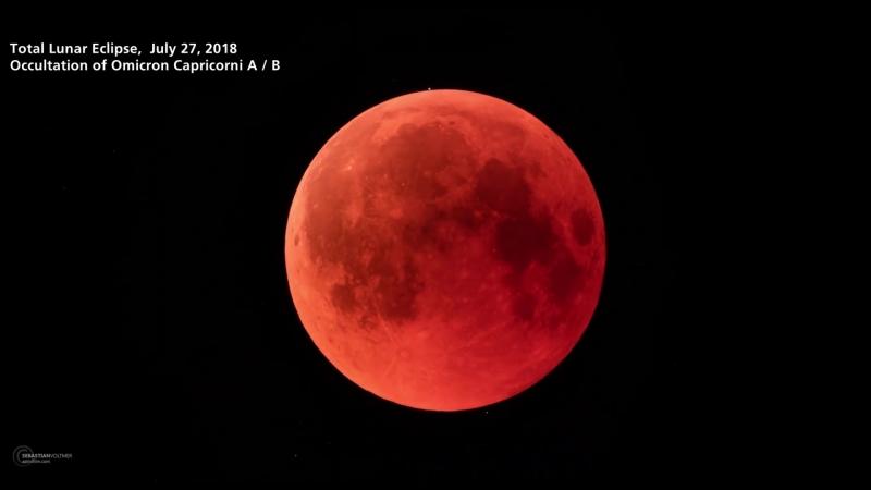 Покрытие двойной звезды омикрон Козерога во время полного лунного затмения 27 июля 2018 года