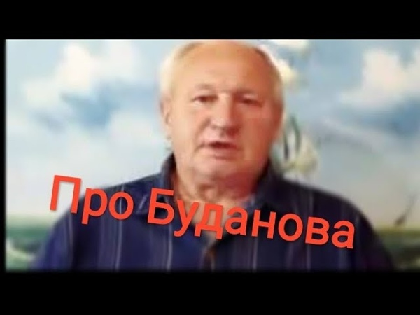 Русский про Буданова! Насильник Буданов!