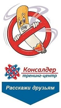 Отказ от курения посдедствия