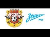 Смотреть повтор Арсенал - Зенит 0 - 3 Чемпионат россии по футболу 2014 2015