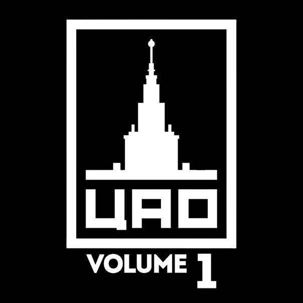 ЦАО - Volume 1 [2014]