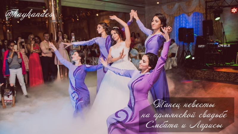 Танец невесты Армянская свадьба Смбата и Ларисы 25 08 2017 Красноярск HD смотреть онлайн без регистрации