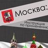 Москва: Инструкция по применению!