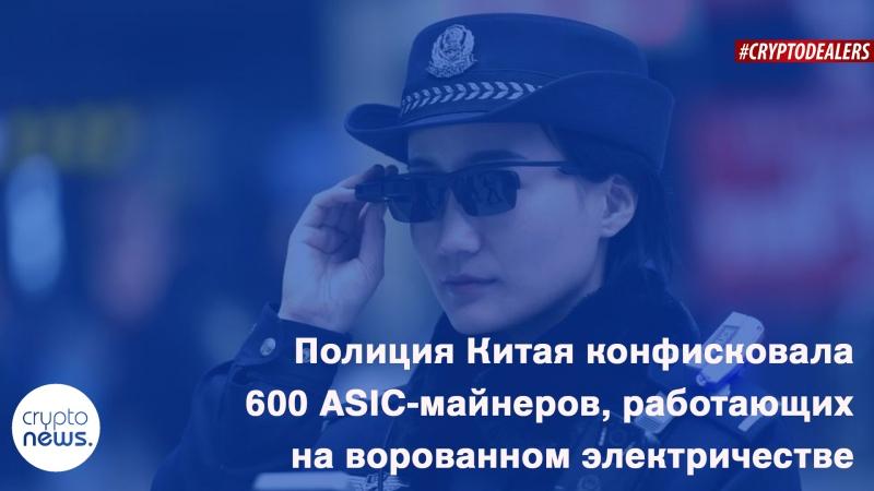 Полиция Китая конфисковала 600 ASIC-майнеров, работающих на ворованном электричестве