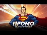 Анимационный ролик в честь 80-летия Супермена