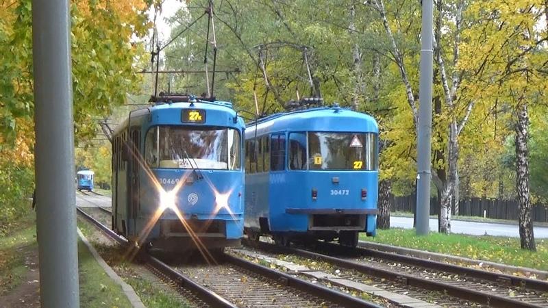 Встреча трамваев Tatra-t3 (МТТА) №30472 и №30469 Московский Транспорт с маршрутами №27 и №27к