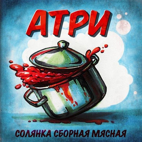Атри - Солянка Сборная Мясная [2014]
