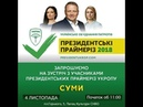 4 листопада сумчан запрошують на президентські праймеріз УКРОПу
