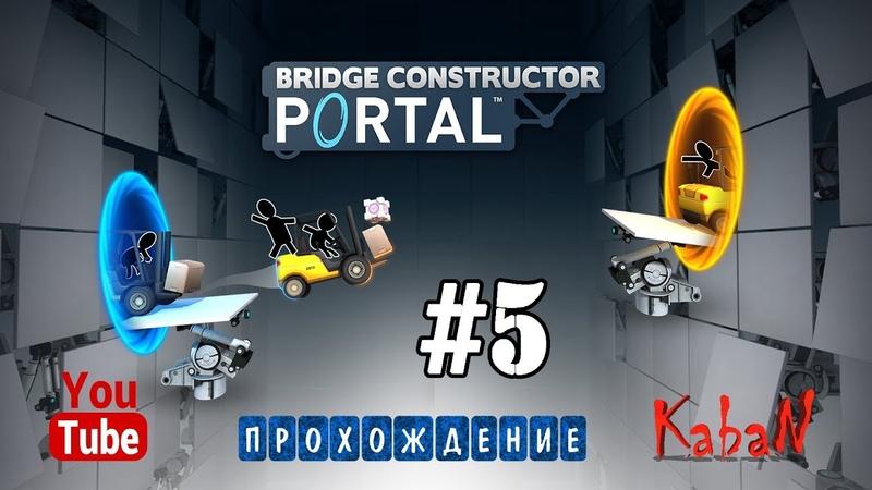 5 часть Bridge Constructor Portal Прохождение Инженерное Моделирование и Головоломка Видео Игра