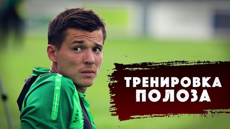 Первая тренировка Дмитрия Полоза в «Рубине»