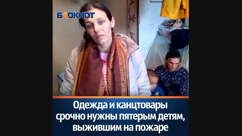 Видеообращение от погорельцев - Волгоград