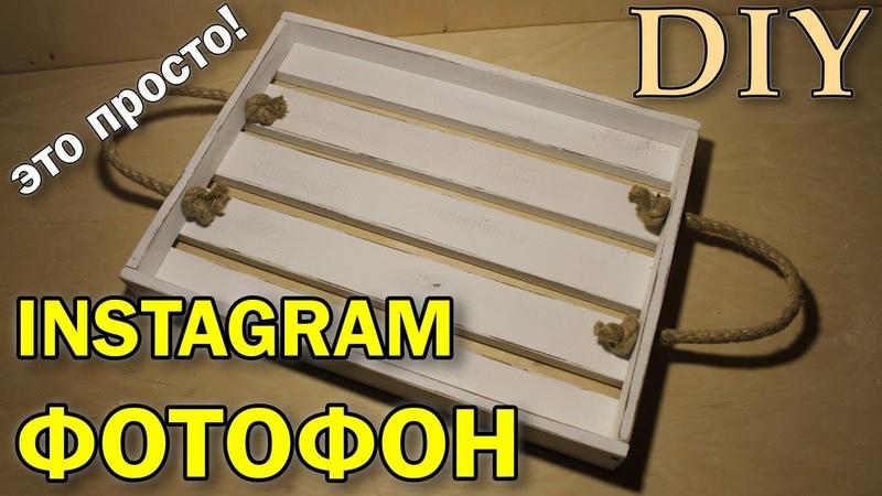 DIY ФОТОФОН для Instagram Сделай сам легко и просто