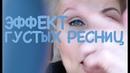 🔴МАКИЯЖ: ЭФФЕКТ ГУСТЫХ РЕСНИЦ. Inna Gonka, E496