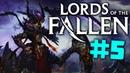 Босс ЛАЗУТЧИК и Кристалл Путешественника КРУХ! Lords of The Fallen 5