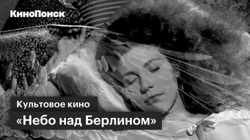«Небо над Берлином» все о культовом фильме Вима Вендерса