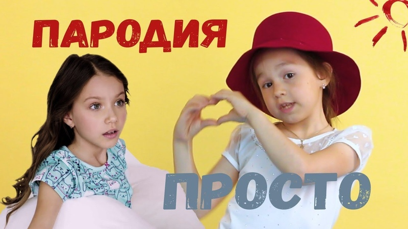 VIKI SHOW - Просто (ПАРОДИЯ) DiStory - Круто ВИКАОЦЕНИ