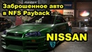 Заброшка в Need for Speed Payback: Nissan Skyline GT-R V-spec (1993) (19.03.2019-25.03.2019)